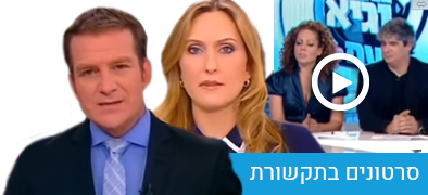 עלינו בתקשורת