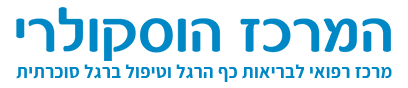 המרכז הוסקולרי לסוכרת